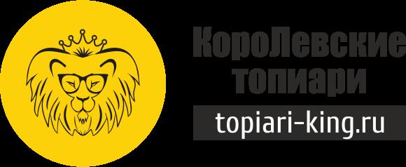 КОРОЛЕВСКИЕ ТОПИАРИ - ПРОИЗВОДСТВО ТОПИАРИ ФИГУР | ГАБИОНОВ | КАРКАСОВ